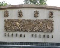东莞·和黄·海逸豪庭