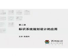 规划设计一 第02课 标识系统规划设计的应用