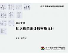 标识系统规划设计培训课程 第二十课 标识造型设计的材质设计